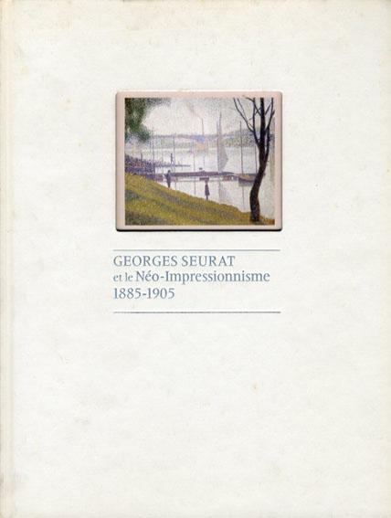 スーラと新印象派 1885-1905/