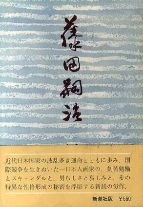 藤田嗣治/田中穣
