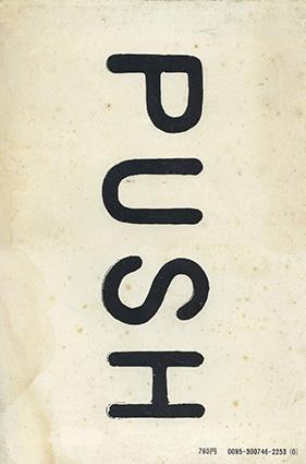 Push/横尾忠則
