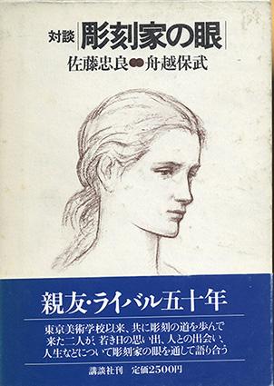 対談 彫刻家の眼/佐藤忠良/舟越保武