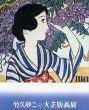 竹久夢二と大正版画展 よみがえる郷愁とロマン /のサムネール