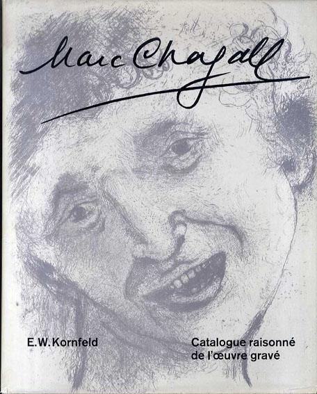マルク・シャガール 銅版画カタログ・レゾネ1 Catalogue raisonne de l'oeuvre grave volume I:1922-1966/Eberlard W.Kornfeld