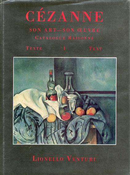 ポール・セザンヌ カタログ・レゾネ1 Cezanne: Son Art-Son Deuvre Catalogue Raisonne1/Lionello Venturi