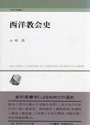 西洋教会史 人間科学叢書9/小嶋潤