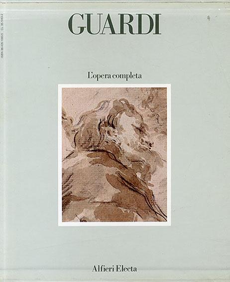 アントニオ・グアルディ カタログ・レゾネ Guardi: L'opera Completa 3冊組/Antonio Morassi