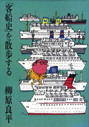 「客船史」を散歩する/柳原良平