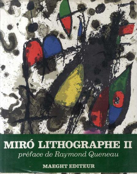 ジョアン・ミロ リトグラフ2 Miro Litografphe 1953-1963/Joan Miro