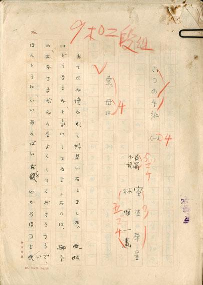 室生犀星草稿「六つの手紙」 全6篇/Saisei Murou