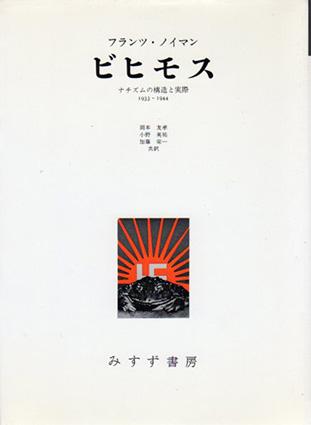 ビヒモス ナチズムの構造と実際 1933-1944/フランツ・ノイマン 岡本友孝/小野英祐/加藤栄一訳