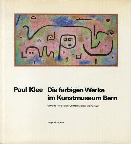 パウル・クレー Paul Klee: Die farbigen Werke im Kunstmuseum Bern/Jurgen Glaesemer