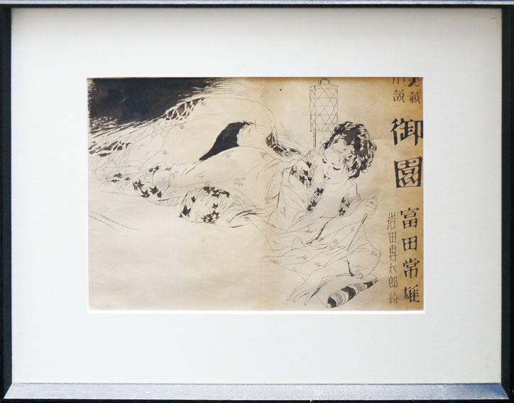 岩田専太郎画額「御国 表紙」/Sentaro Iwata