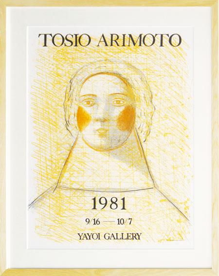 有元利夫版画額「弥生画廊1981」/Toshio Arimoto