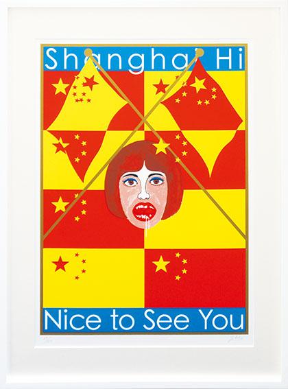 横尾忠則版画額「Shanghi Hi Yoo Koo Soo」/Tadanori Yokoo