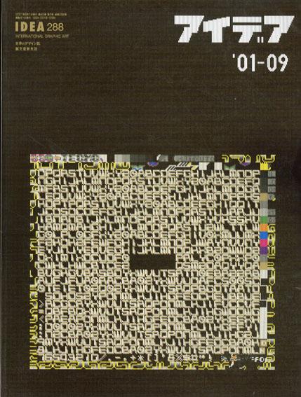 アイデア288 2001.9 Visions of Video Games/