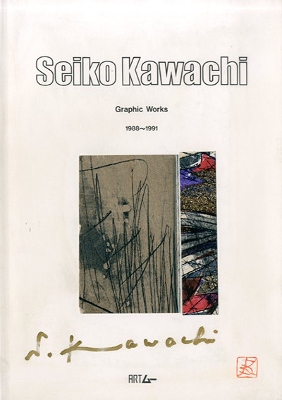 河内成幸 全版画 1988-1991/