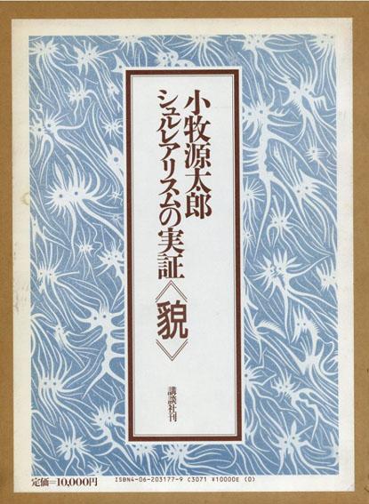 シュルレアリスムの実証 <貌>/小牧源太郎