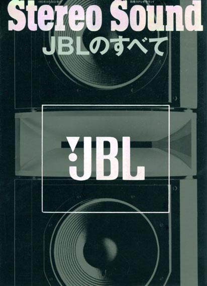 別冊ステレオサウンド JBLのすべて/