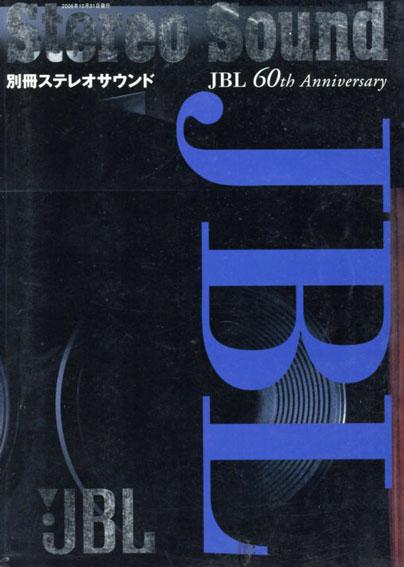 別冊ステレオサウンド JBL 60th Anniversary/