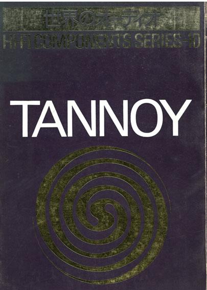 別冊ステレオサウンド Tannoy 世界のオーディオ ハイ・ファイコンポーネントシリーズ10/
