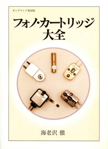 フォノ・カートリッジ大全 オンデマンド復刻版/海老沢徹