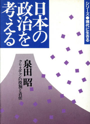 日本の政治を考える クリスチャンの役割と責任/泉田昭