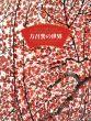 方召麐の世界 現代中国画の巨匠 大地の生命の讃歌/方召リンのサムネール