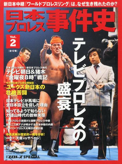 日本プロレス事件史2 テレビプロレスの盛衰/