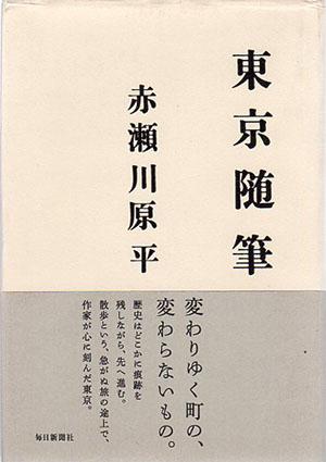 東京随筆/赤瀬川原平