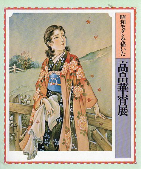 昭和モダンを描いた 高畠華宵展/