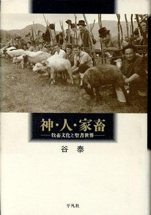 神・人・家畜 牧畜文化と聖書世界/谷泰