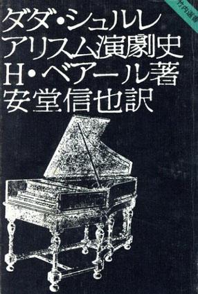 ダダ・シュルレアリスム演劇史/H.ベアール 安堂信也訳