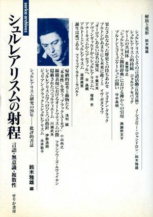 シュルレアリスムの射程 言語・無意識・複数性/鈴木雅雄編