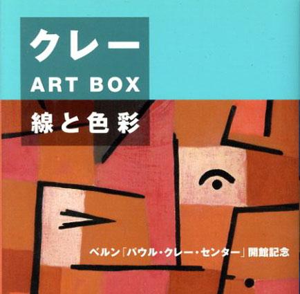 クレーART BOX 線と色彩/日本パウル・クレー協会編