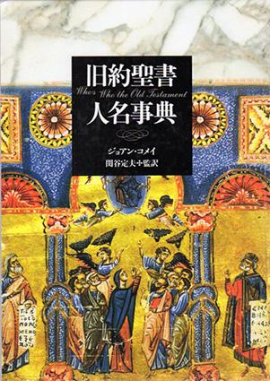 旧約聖書人名事典/ジョアン・コメイ 関谷定夫訳