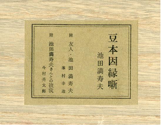 豆本因縁噺/池田満寿夫