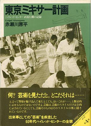 東京ミキサー計画 ハイレッド・センター直接行動の記録/赤瀬川原平