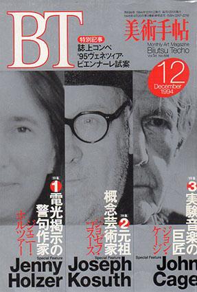 美術手帖 1994.12 No.698 特集:J・ホルツァー/J・コスース/J・ケージ/