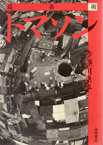 超芸術 トマソン/赤瀬川原平