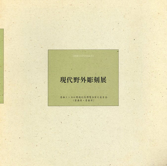 青函Expo'88記念 現代野外彫刻展/