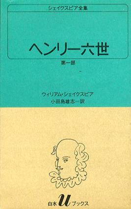 シェイクスピア全集 白水Uブックス 全37巻揃/ウィリアム・シェイクスピア/小田島雄志訳