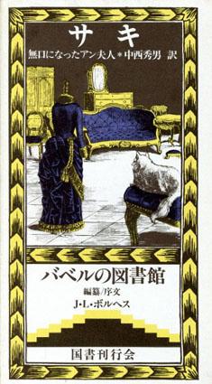 無口になったアン夫人 バベルの図書館2/サキ ホルヘ・ルイス・ボルヘス編