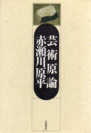 芸術原論/赤瀬川原平