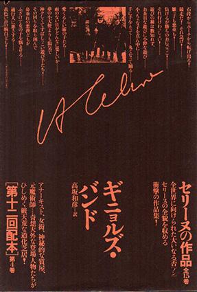 セリーヌの作品4・15 ギニョルズ・バンド 2冊組/L・F・セリーヌ 高坂和彦訳