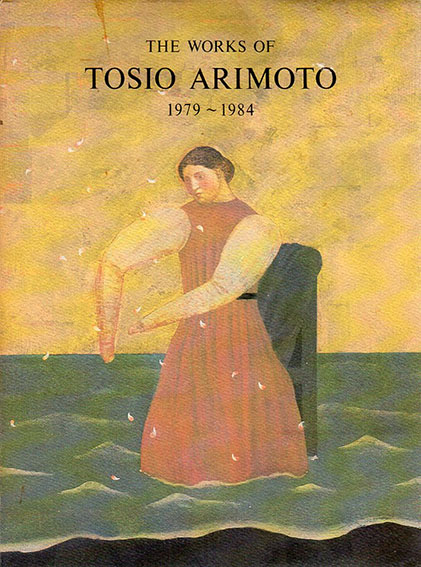 有元利夫 The Works of Tosio Arimoto 1979-1984/有元利夫
