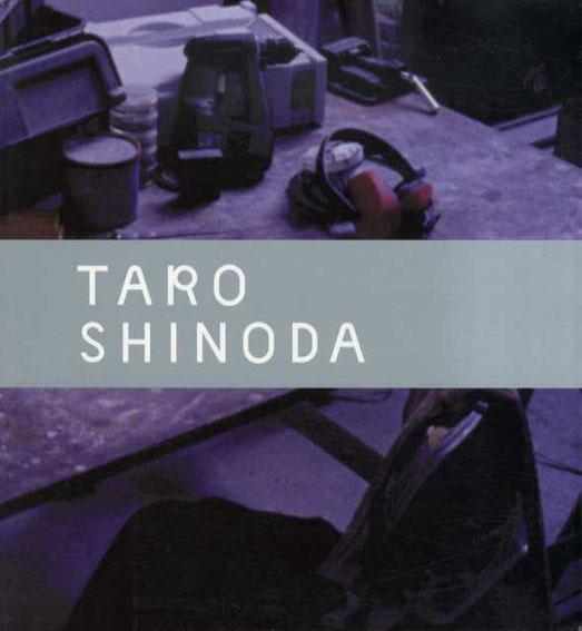 篠田太郎 Taro Sinoda/