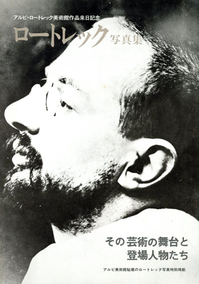 アルビ・ロートレック美術館作品来日記念 ロートレック写真集/
