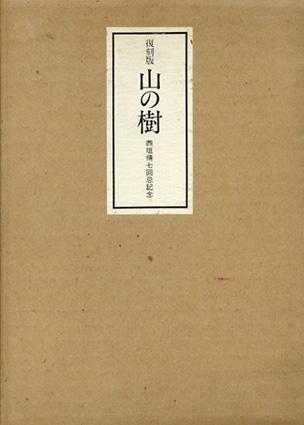 復刻版 山の樹 13冊組/西垣脩