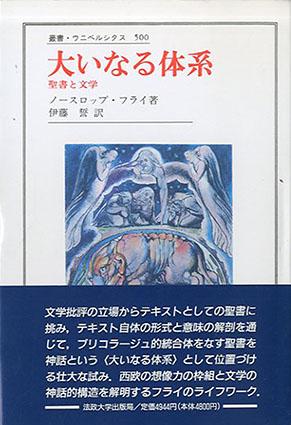 大いなる体系 聖書と文学 叢書・ウニベルシタス500/ノースロップ・フライ 伊藤誓訳