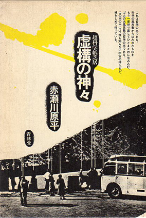 超科学紙芝居 虚構の神々/赤瀬川原平