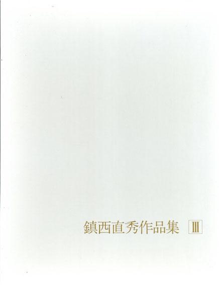 鎮西直秀作品集3/